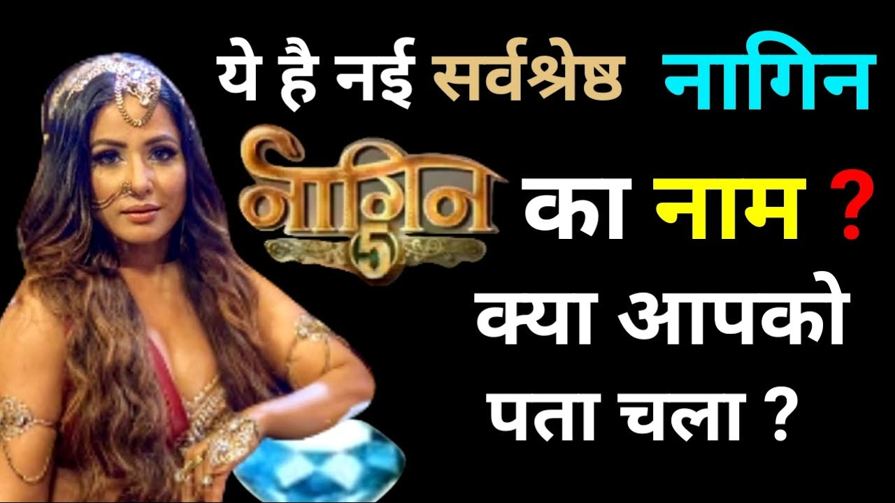 Naagin 5 - This is the New Name of The New sarvsreshtha Naagin Hina khan in The Show Naagin 5 ||