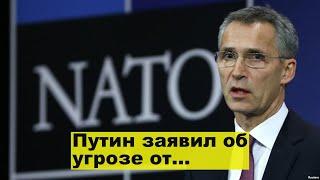 Путин заявил об угрозе от продвижения НАТО в сторону российских границ
