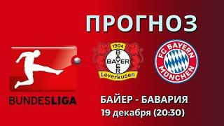 Байер Бавария прогноз на 19 декабря Бундеслига Прогнозы на футбол на сегодня