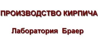 Производство кирпича  Лаборатория Браер.(Видео от лаборатории Браер (Braer). Технология и условия производства кирпича от специалистов Тульского кирпи..., 2015-09-03T13:18:46.000Z)