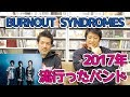 【G.G.MUSIC】2017年流行ったバンド「BURNOUT SYNDROMES」#29