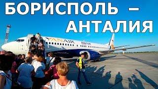 Летим в Турцию, Анталия, аэропорт Борисполь, терминал F, задержка рейса 7 часов