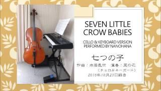 七つの子 作曲:本居宣長 演奏:菜の花(チェロ&キーボード) Seven Li...