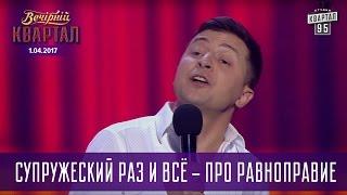 Супружеский РАЗ и всё - про равноправие   Вечерний Квартал новый выпуск