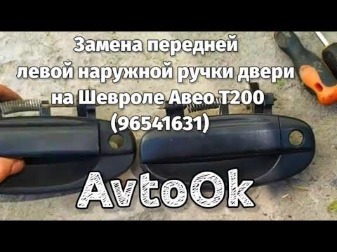 ЗАМЕНА ПЕРЕДНЕЙ ЛЕВОЙ НАРУЖНОЙ РУЧКИ ДВЕРИ НА АВЕО Т200 (96541631)