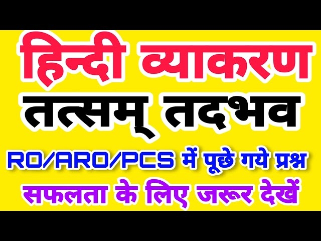 Hindi grammar || Hindi for RO/ARO // UPPCS// UPP//VDO//Lekhpal / तत्सम् तद्भव // part -2