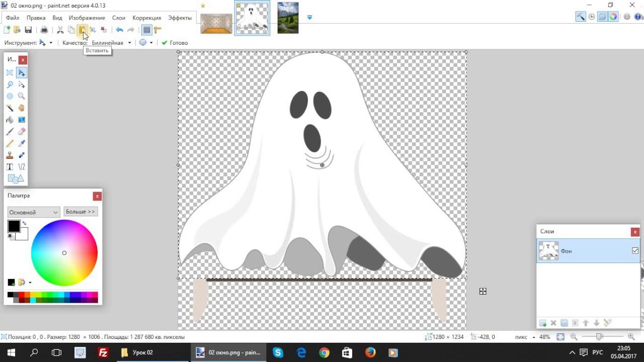 Как сделать фото прозрачным в paint фото 287