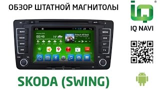 Штатное головное устройство IQ NAVI D4-2504 Skoda Octavia A5 | Yeti (Android 4.2.2)(О чем это видео: Обзор штатного головного устройство IQ NAVI D4-2504 Skoda Octavia A5 | Yeti (Android 4.2.2), 2014-08-29T21:37:37.000Z)