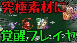 【悲報】ラオウの究極に覚醒フレイヤ使うらしい【パズドラ】 thumbnail