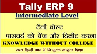 Forget Password in tally Erp9|Recover Tally Company Password |Tally Password Recovery |Recover Tally