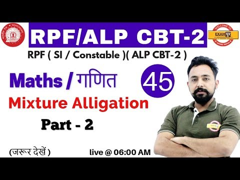 Class 45 || #RPF || वर्दी मेरी जान || Maths ||by Rahul Sir || Mixture Alligation (Part 2)