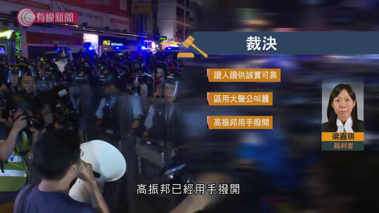 區諾軒大聲公襲警罪成 押後判刑 - 20200406 - 香港新聞 - 有線新聞 CABLE News - YouTube