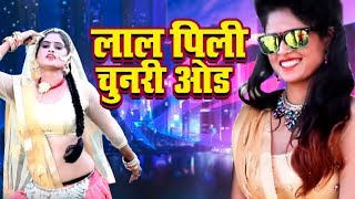 Rajasthani DJ Song 2019 , लाल पिली चुनरी ओड , Rakesh Marwadi , Latest Hit DJ Song 2019
