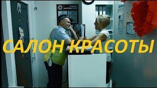 �������� ���� Салон красоты - Василий Иванович и Петька (VIP ДПС) -  Сериал онлайн (Серия 16) ������