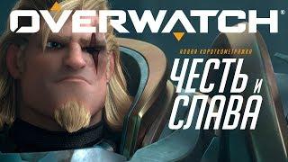 Короткометражка «Честь и слава» | Overwatch