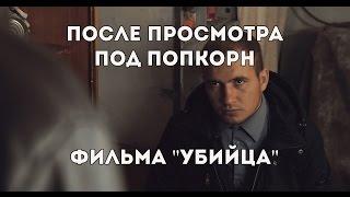 """Обзор фильма """"Убийца"""" [После просмотра под попкорн №12]"""