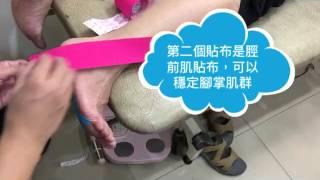 周憲民醫師示範足底筋膜炎肌内效貼布貼紥療法DI丫