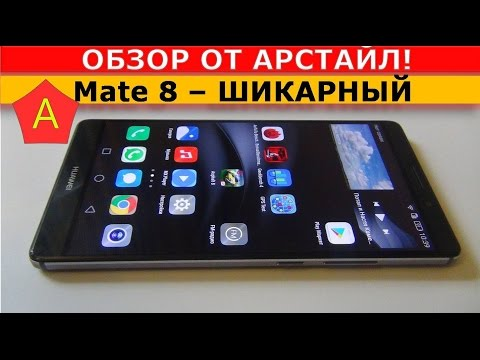 Huawei Mate 8. Чудо из Китая / Арстайл /