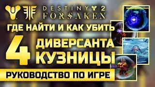 Destiny 2 | Четыре Диверсанта Кузницы или как получить новое оружие!
