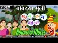 Download Bobadya Mulee : Chhan Chhan Goshti - Part 1 ~ Marathi Animated  Children's Story MP3 song and Music Video
