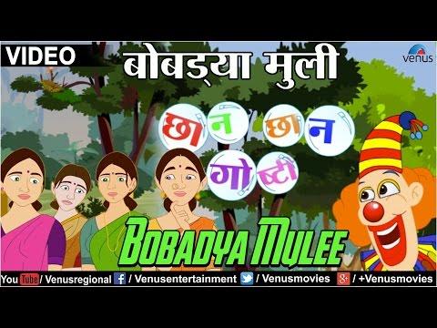 Bobadya Mulee : Chhan Chhan Goshti - Part 1 ~ Marathi Animated  Children's Story