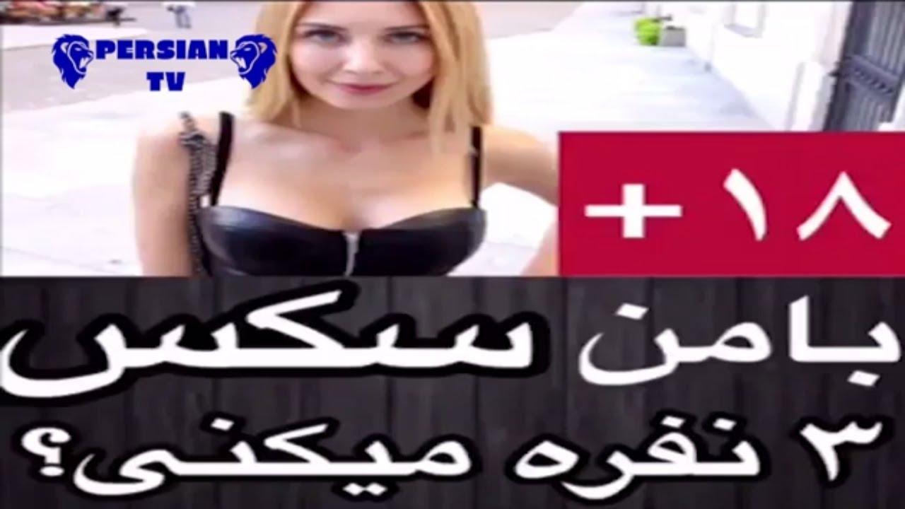 سکس تند ایرانی