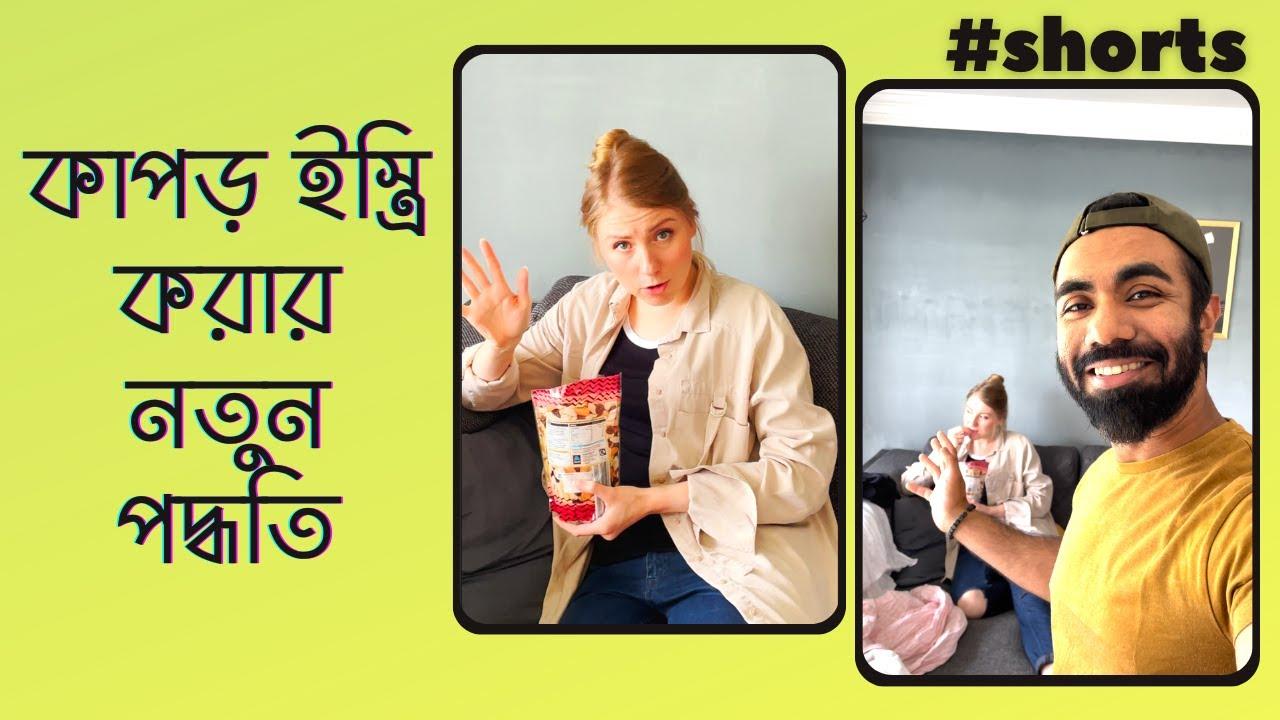ও যেভাবে কাপড় ইস্ত্রি করে 😄 । This Is How She Irons Clothes | Nowmi & Anna । Bangla Funny #Shorts