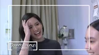 behind-the-scene-ep-10-วัยแสบสาแหรกขาด-โครงการ-2-ch3thailand