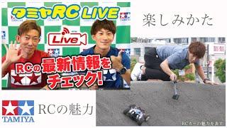 タミヤRC LIVE 8/8 1回目
