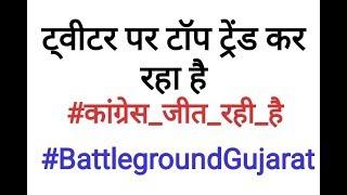 ट्वीटर पर टॉप ट्रेंड कर रहा है #कांग्रेस_जीत_रही_है और #BattlegroundGujarat | NATIONAL NEWS