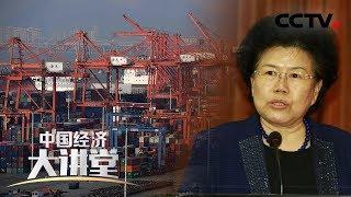 《中国经济大讲堂》 20190530 为什么中国经济仍具有巨大韧性?| CCTV财经