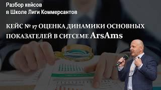 Анализ динамики продаж в системе ArsAms