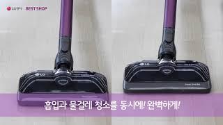 [LG전자] A9 청소기 소개/시연 영상 #1
