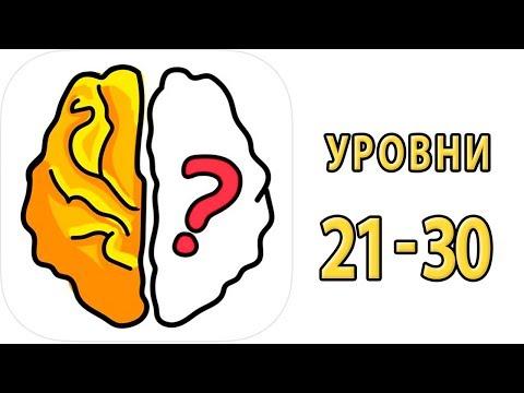 Как пройти 21 22 23 24 25 26 27 28 29 30 уровень в игре Brain Out