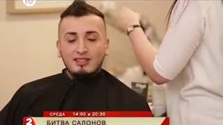 "Не пропустите! Реалити-шоу ""Битва салонов"" | БЕЛАРУСЬ 2"
