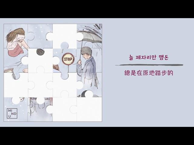 【韓繁中字】MIND U (마인드유) - 厭倦 (권태) (Feat. CHEEZE) (어쿠루브舊)