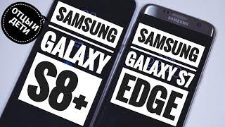 Samsung Galaxy S8 Plus или Galaxy S7 Edge: ПОЛНОЕ СРАВНЕНИЕ
