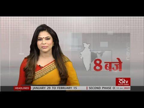 Hindi News Bulletin   हिंदी समाचार बुलेटिन   8 PM   18 January, 2021