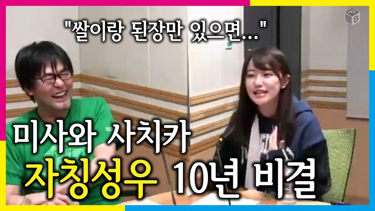 """""""자칭 성우"""" 미사와 사치카의 성우생활 10년 유지비결"""