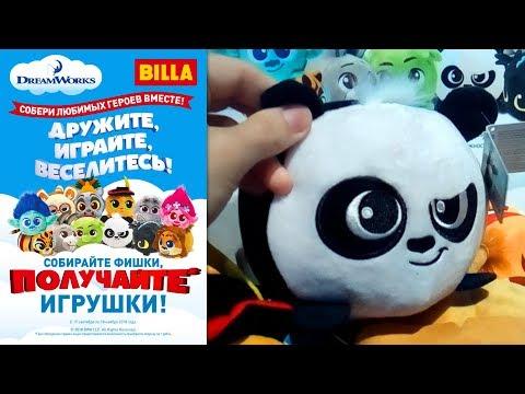 Магазин Биллла акция игрушки DreamWorks Собери любимых героев в месте подарки за покупки