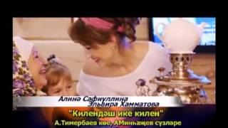 Татарский клип