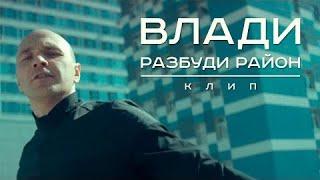 Скачать Влади Разбуди район Official Clip