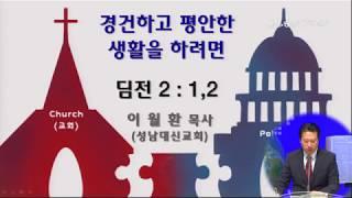 송촌장로교회   초청강사   이월환목사   20-04-…