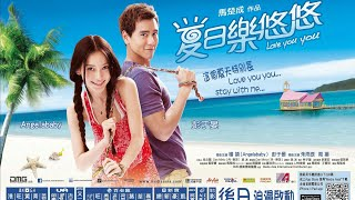Love You You Movie Engsub