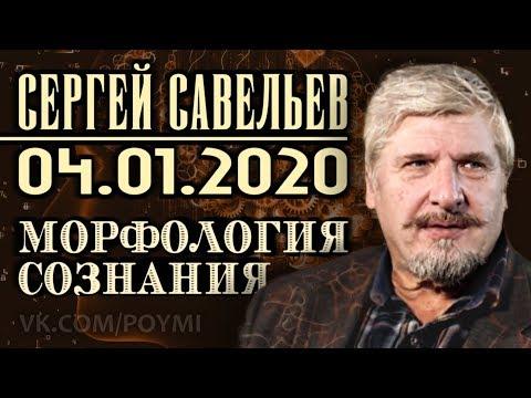 Морфология сознания   Савельев С.В.   Московский Дом книги 04.01.2020