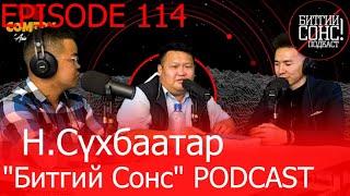 """""""Битгий Сонс"""" podcast 114: Н.Сүхбаатар (Түүх судлаач)"""