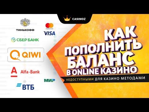 Как пополнить баланс в казино через QIWI (делаем депозит через обменник)