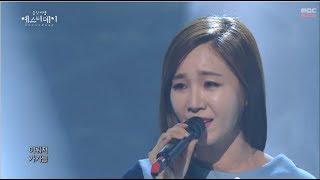 [HOT] Im Jeong Hui - Never Ending Story, 임정희 - Never Ending Story, Yesterday 20140405