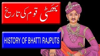 History of Bhatti Rajputs. ( بھٹی راجپوتوں کی تاریخ ) Documentary in Urdu/Hindi.