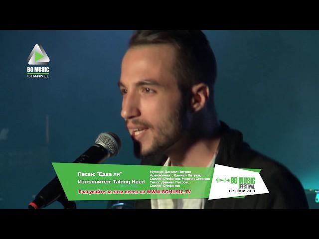 TAKING HEED - Едва ли / BG MUSIC Festival 2018